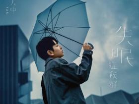 颜人中《失眠症候群》音乐EP专辑-百度网盘下载-江城亦梦