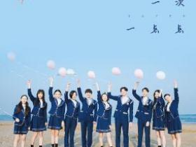 UNINE《一次一点点》高品质音乐mp3-百度网盘下载-江城亦梦