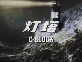 C-block《灯塔》说唱音乐精选-网盘下载-江城亦梦
