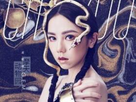 邓紫棋《摩天动物园》全新音乐专辑-百度网盘下载-江城亦梦