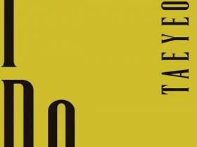 金太妍《I DO》高品质音乐mp3-百度网盘下载-江城亦梦
