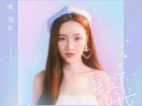 戴羽彤《星空下的我》高品质音乐mp3-百度网盘下载-江城亦梦