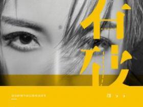 胡66《看破》高品质音乐mp3-百度网盘下载-江城亦梦