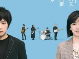 五月天/孙燕姿《温柔 #MaydayBlue20th》高品质音乐mp3-百度网盘下载-江城亦梦