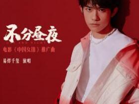 易烊千玺《不分昼夜》高品质音乐mp3-百度网盘下载-江城亦梦