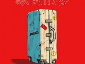 远东韵律/刘宇宁《颠倒的梦》高品质音乐mp3-百度网盘下载-江城亦梦