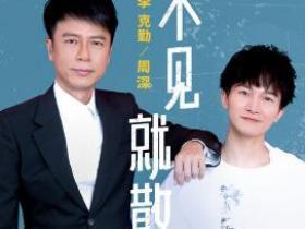 李克勤/周深《不见就散》高品质音乐mp3-百度网盘下载-江城亦梦