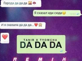 Tanir / Tyomcha – Da Da Da(抖音热歌).高品质音乐mp3-歌词版-百度网盘下载-江城亦梦