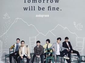 Sodagreen《Tomorrow will be fine.》高品质音乐mp3-百度网盘下载-江城亦梦