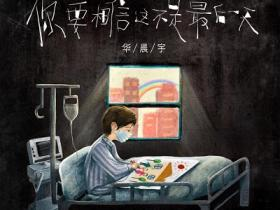 华晨宇《你要相信这不是最后一天》高品质音乐mp3-百度网盘下载-江城亦梦