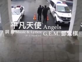 邓紫棋《平凡天使》高品质音乐mp3-百度网盘下载-江城亦梦