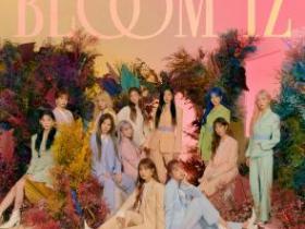 IZ*ONE《BLOOM*IZ》全新音乐专辑-百度网盘下载-江城亦梦