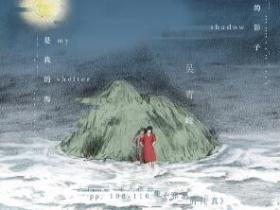 吴青峰《你的影子是我的海》高品质音乐mp3-百度网盘下载-江城亦梦