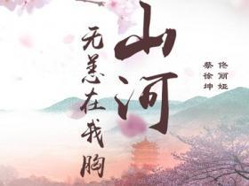 蔡徐坤 / 佟丽娅《山河无恙在我胸》高品质音乐mp3-百度网盘下载-江城亦梦