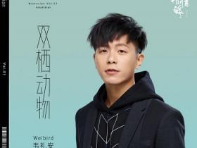 韦礼安《双栖动物》高品质音乐mp3-百度网盘下载-江城亦梦