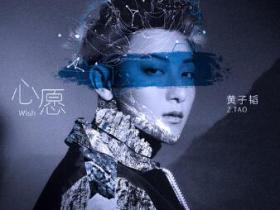 黄子韬《心愿》高品质音乐mp3-百度网盘下载-江城亦梦