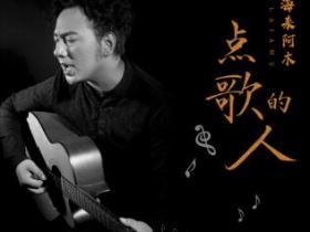 海来阿木《点歌的人》高品质音乐mp3-百度网盘下载-江城亦梦