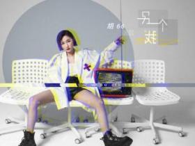 胡66《另一个我》全新音乐专辑-百度网盘下载-江城亦梦