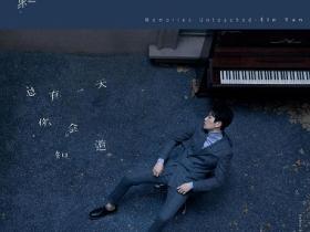颜人中《总有一天你会知道》高品质音乐mp3-百度网盘下载-江城亦梦