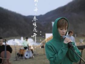 李宇春《面朝大海,春暖花开》高品质音乐mp3-百度网盘下载-江城亦梦