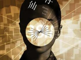 谭维维《章存仙》高品质音乐mp3-百度网盘下载-江城亦梦
