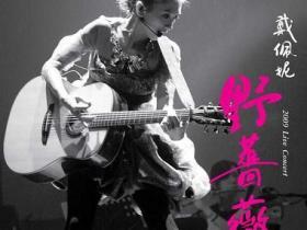 戴佩妮《野蔷薇 2009 Live Concert》音乐Live专辑-百度网盘下载-江城亦梦