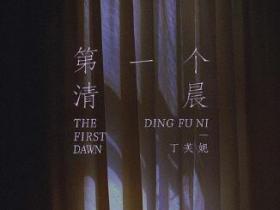 丁芙妮《第一个清晨》高品质音乐mp3-百度网盘下载-江城亦梦