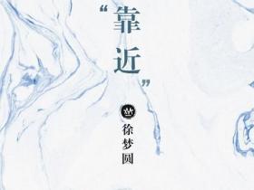 徐梦圆《靠近》音乐专辑-百度网盘下载-江城亦梦