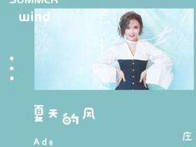 庄心妍《夏天的风》[FLAC无损音乐+高品质mp3]-歌词-百度网盘下载-江城亦梦