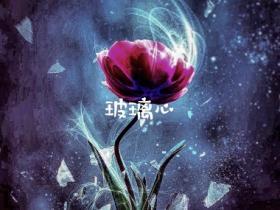 MC光光/阿曼《玻璃心》说唱音乐精选-网盘下载-江城亦梦
