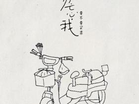 要不要买菜《勿忘我》高品质音乐mp3-百度网盘下载-江城亦梦