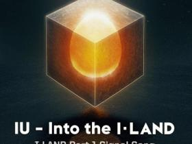 IU《I-LAND Part.1 Signal Song》高品质音乐mp3-百度网盘下载-江城亦梦