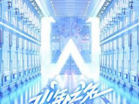 2020《少年之名》[第1-5期][音乐竞技节目歌单mp3合辑]百度云网盘下载-江城亦梦
