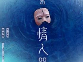 阿云嘎 / 郁可唯《情人咒》高品质音乐mp3-百度网盘下载-江城亦梦