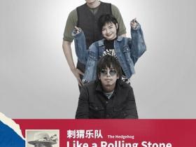 刺猬乐队《Like a Rolling Stone 像一块滚石》高品质音乐mp3-百度网盘下载-江城亦梦
