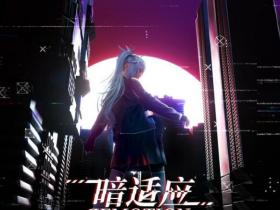 初音未来《暗适应ЯEMOTION》音乐专辑-百度网盘下载-江城亦梦