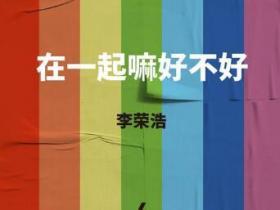 李荣浩《在一起嘛好不好》[FLAC无损音乐+高品质mp3]-歌词-百度网盘下载-江城亦梦