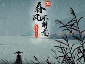 解忧邵帅/要不要买菜《春风不解意》高品质音乐mp3-百度网盘下载-江城亦梦