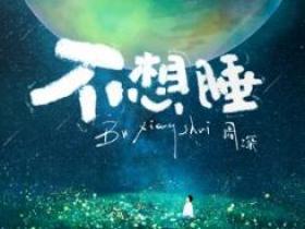 周深《不想睡》高品质音乐mp3-百度网盘下载-江城亦梦