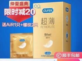 【7.30推品2】杜蕾斯 超薄避孕套 男用安全套套搭持久装延时