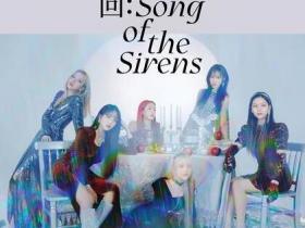 GFRIEND(女朋友)《回:Song of the Sirens 》音乐专辑-百度网盘下载-江城亦梦