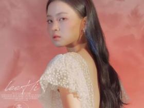 李遐怡 (이하이)《홀로 (HOLO)》高品质音乐mp3-百度网盘下载-江城亦梦