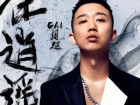 GAI周延《任逍遥》热门翻唱单曲-高品质MP3-下载