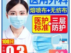 【8.2推品1】一次性医疗口罩 医用外科医护 单独包装医生专用 成人口罩