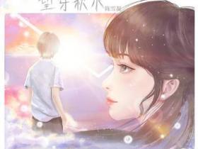 陈雪凝《望穿秋水》小众音乐专题系列-下载