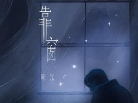 阿冗《靠窗》全新EP-小众音乐专题系列-下载