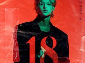 黄明昊 (Justin)《18》音乐专辑-百度网盘下载-江城亦梦