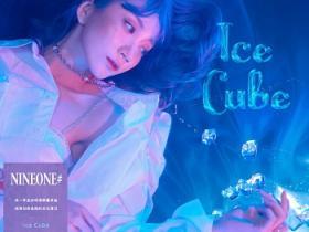 NINEONE#乃万《Ice Cube》高品质音乐mp3-百度网盘下载-江城亦梦