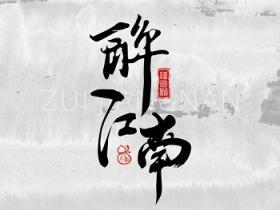 福克斯《二十四·味:章节一之醉江南》说唱音乐精选-网盘下载-江城亦梦