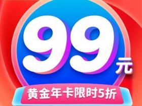 【8.6推品2】爱奇艺视频 年卡12个月 只需99元
